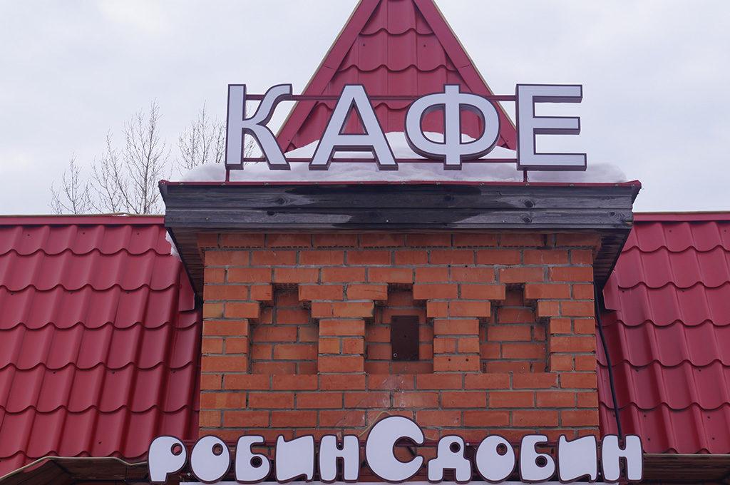 Информационная вывеска из объемных букв на фасаде здания
