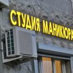 Вывеска: студия маникюра. <br/> Цена: 29400 руб.