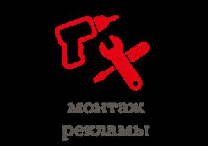 Цены на монтаж и установку вывески в Москве