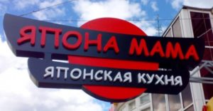 Изготовление светящихся букв для вывески ресторана японской кухни в Москве