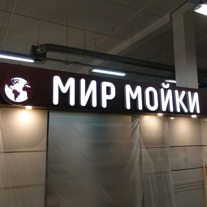 Световая вывеска<br/> Цена: 31000 руб.