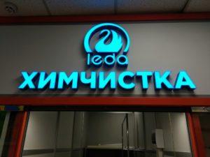 """Вывеска для сети химчисток - """"Leda"""" (Группа Компаний «Леда»)"""