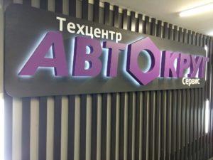 Рекламная вывеска автотехцентра