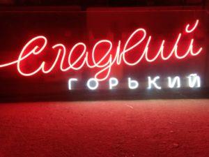 Неоновая вывеска для кафе в Москве