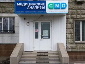 Наружная вывеска для Центра молекулярной диагностики (CMD)