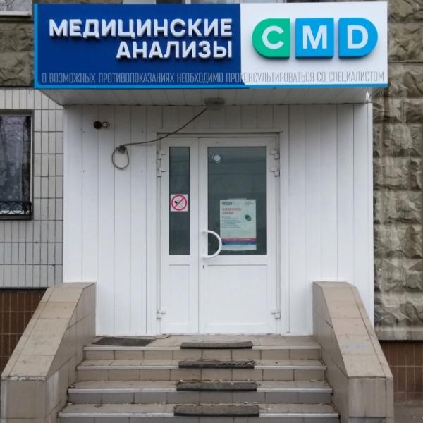 Наружная вывеска «CMD медицинские анализы»