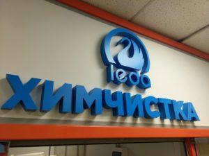 Несветовые объемные буквы для вывески пункта химчистки «Леда», г. Москва — «Химчистка LEDA»