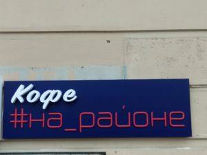Кафе на районе – объемные световые буквы и буквы из гибкого неона