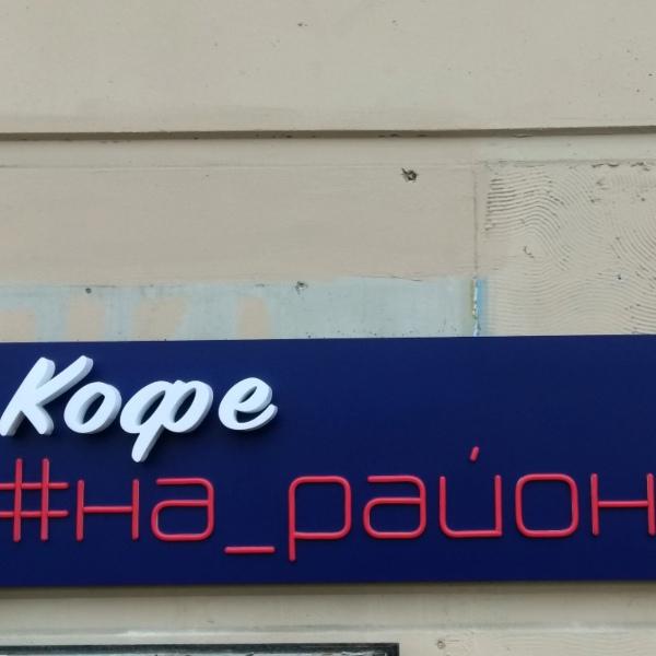 Объемные буквы + неон «Кафе на районе»