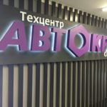 Вывеска для автотехцентра «Автокруг», г. Москва