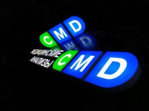 """Вывеска """"CMD медицинские анализы"""""""