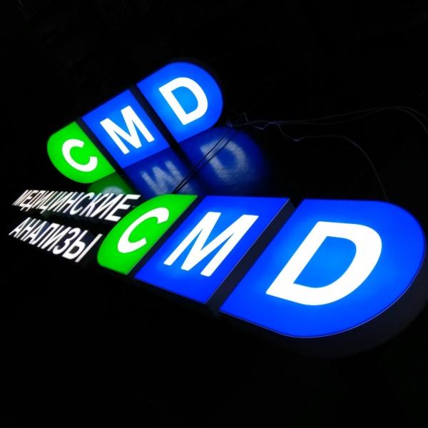 Световая вывеска «CMD медицинские анализы»