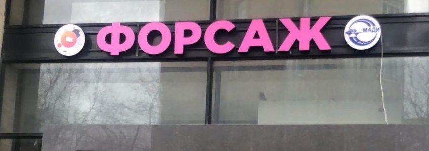 Вывеска, объемные световые буквы для центра «ФОРСАЖ» в Москве