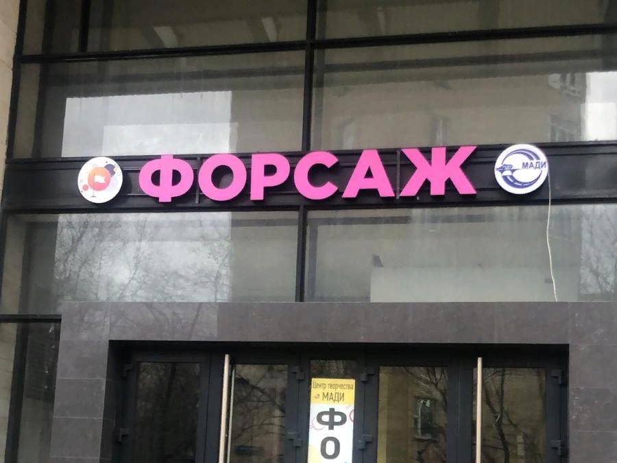 Вывеска, объемные световые буквы для рекламы центра «ФОРСАЖ» в Москве