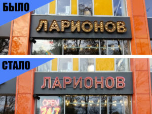 Вывеска из светодиодного гибкого неона для ресторана «Ларионов» в Москве