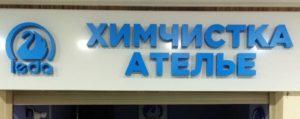 Вывеска ХИМЧИСТКА АТЕЛЬЕ ЛЕДА - обычный шрифт