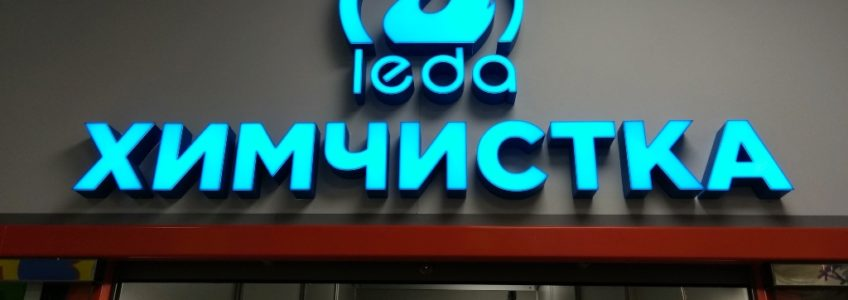 Световая вывеска для компании Леда «Химчистка LEDA»
