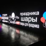 Световой короб для студии «Mr i Ms Sharikofff» в Ступино