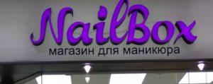 Вывеска NAILBOX — художественный шрифт
