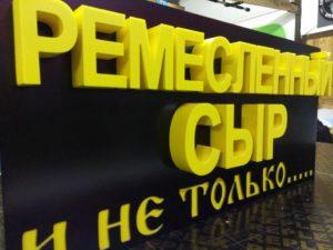 Вывеска из объемных 3d букв для магазина в Москве «Ремесленный сыр и не только»