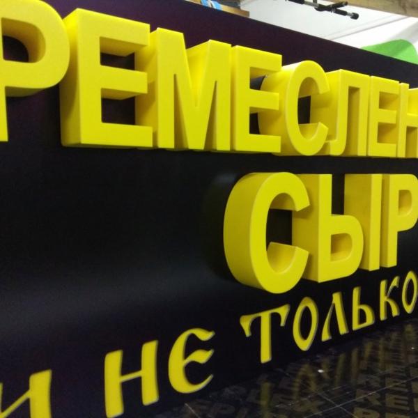 Объемные буквы для магазина «Ремесленный сыр»
