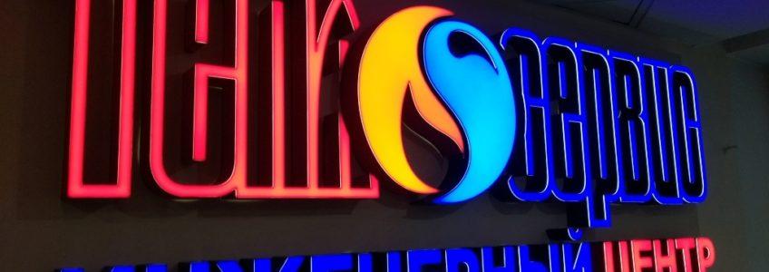 Объемные буквы для вывески «Инженерный центр Теплосервис»
