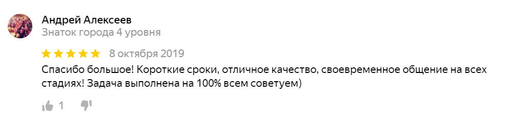 «LED-буквы» - отзыв от Андрея Алексеева