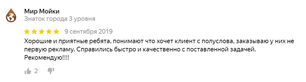 """«LED-буквы» - отзыв от компании """"Мир Мойки"""""""