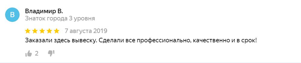 «LED-буквы» - отзыв от Владимира В.