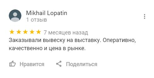 «LED-буквы» - отзыв от Михаила Лопатина