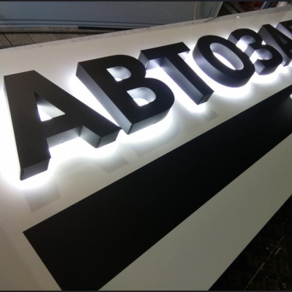 3D буквы с подсветкой <br/>магазин «Auto3N»