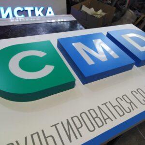 Световой короб логотип медицинского центра