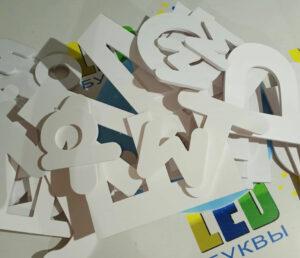 Изготовление букв для рекламной вывески