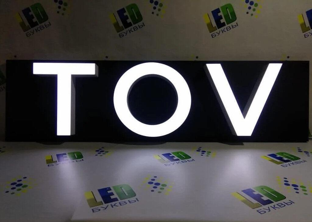 Световые 3D буквы, бренд