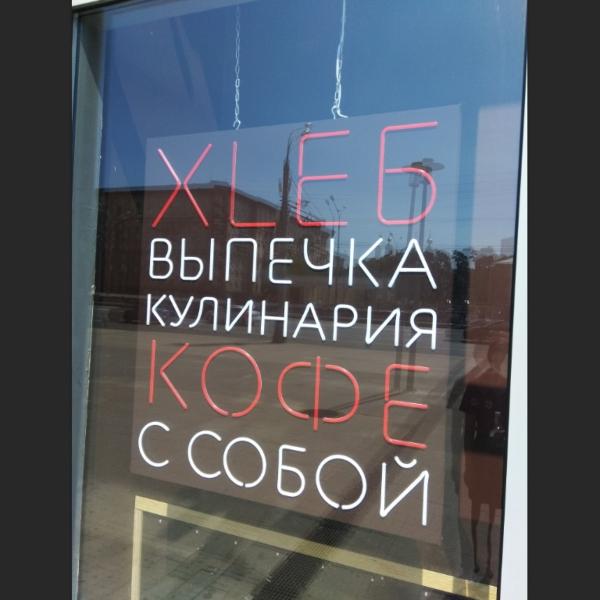 Надписи из неона <br/>«Хлеб, выпечка, кофе»