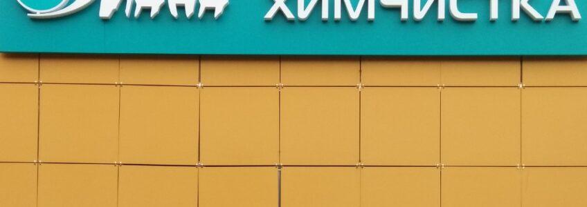 Объёмные буквы Химчистка Диана