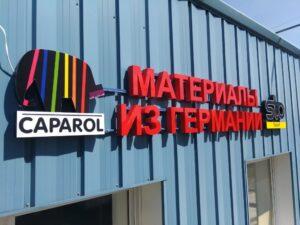 Вывеска магазина «Caparol»