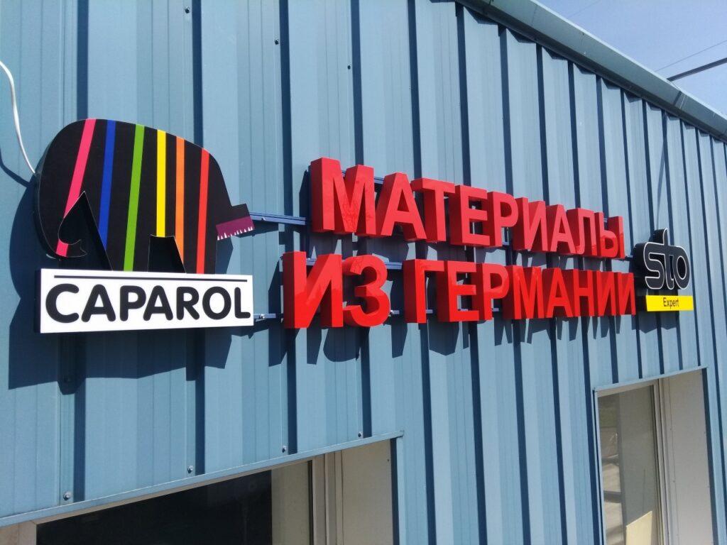 Рекламные буквы из акрила для магазина в Москве