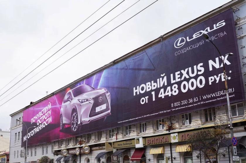 Вывеска для рекламы на фасаде баннер растяжка