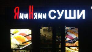 Вывеска из объёмных букв для суши-бара