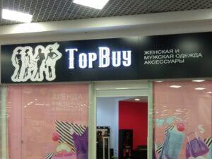 Световая вывеска магазина Top Buy