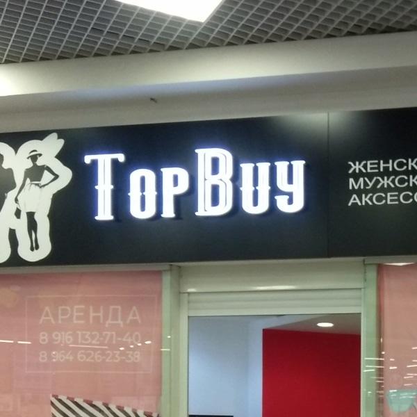 Световая вывеска <br/>«Top Buy»