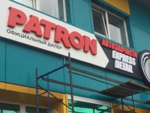 Вывеска магазина Patron