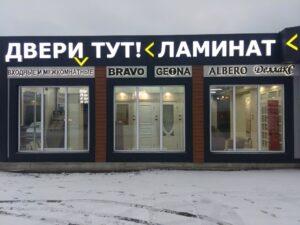 Вывески магазина «Двери тут»