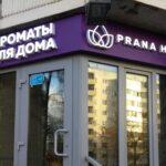 3D буквы с логотипом <br/>«Prana Home»