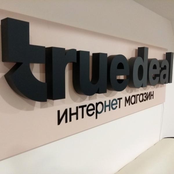 Вывеска для магазина «TrueDeal»